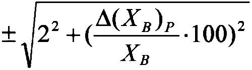 Формула 4. Пределы допускаемой относительной погрешности
